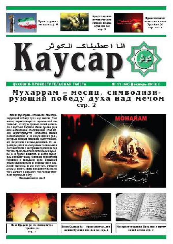 газета-каусар-60