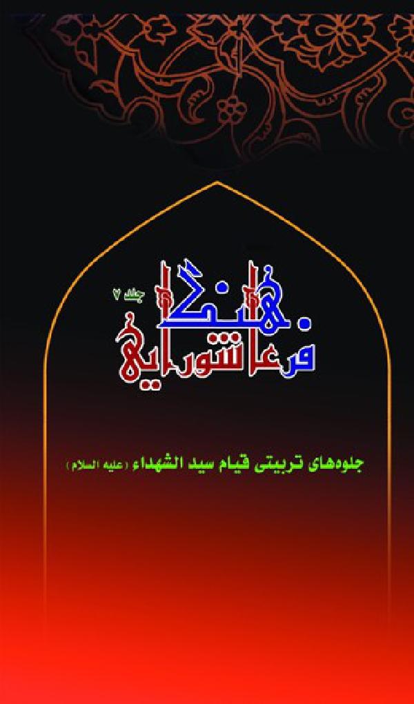 فرهنگ-عاشورایی-ـ-جلد-7-«جلوه-های-تربیتی-قیام-سید-الشهداء-علیه-السلام»