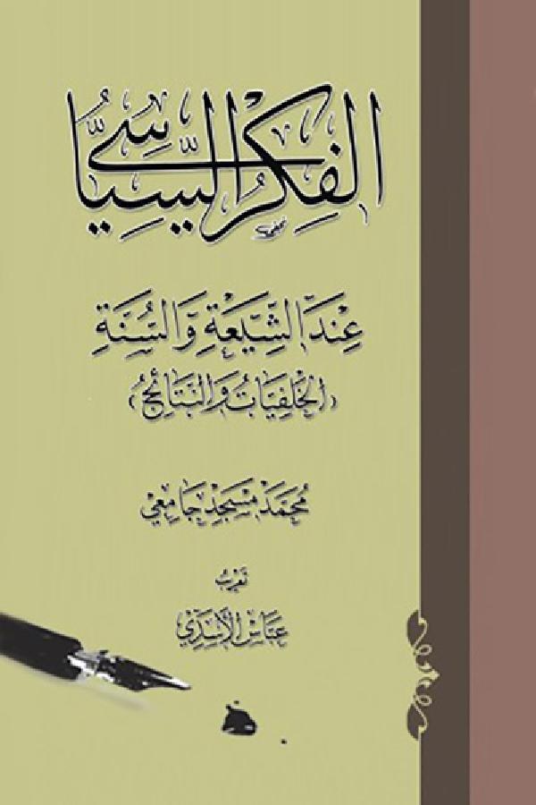 الفكر-السياسي-عند-الشيعة-والسنّة-الخلفيات-والنتائج