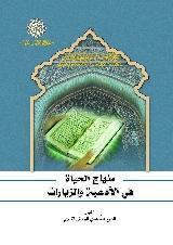 منهاج-الحیاة-فی-الادعیه-و-الزیارات-عن-الأهل-بیت-الهداة