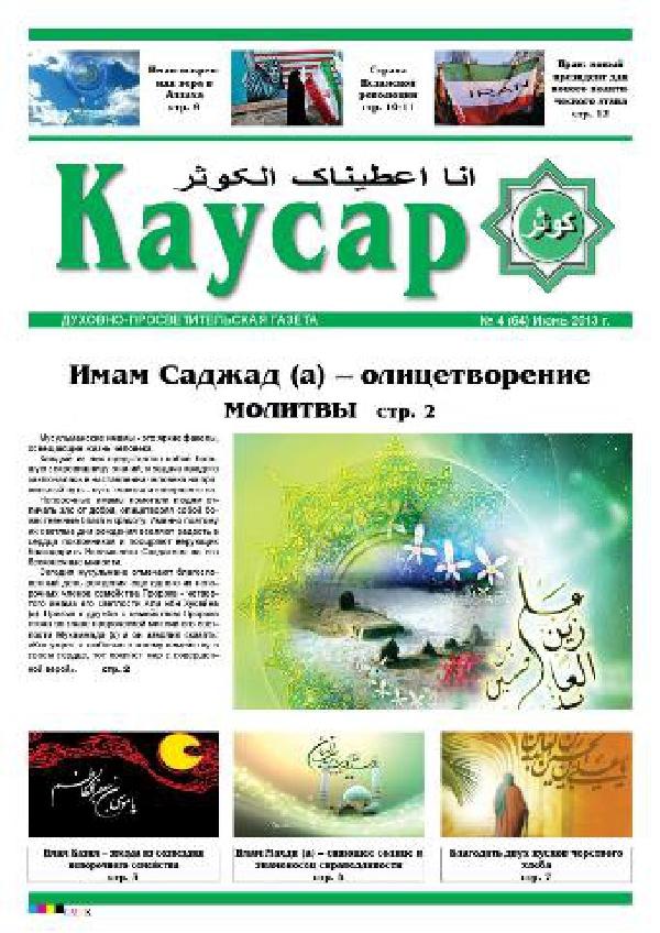 газета-каусар-64