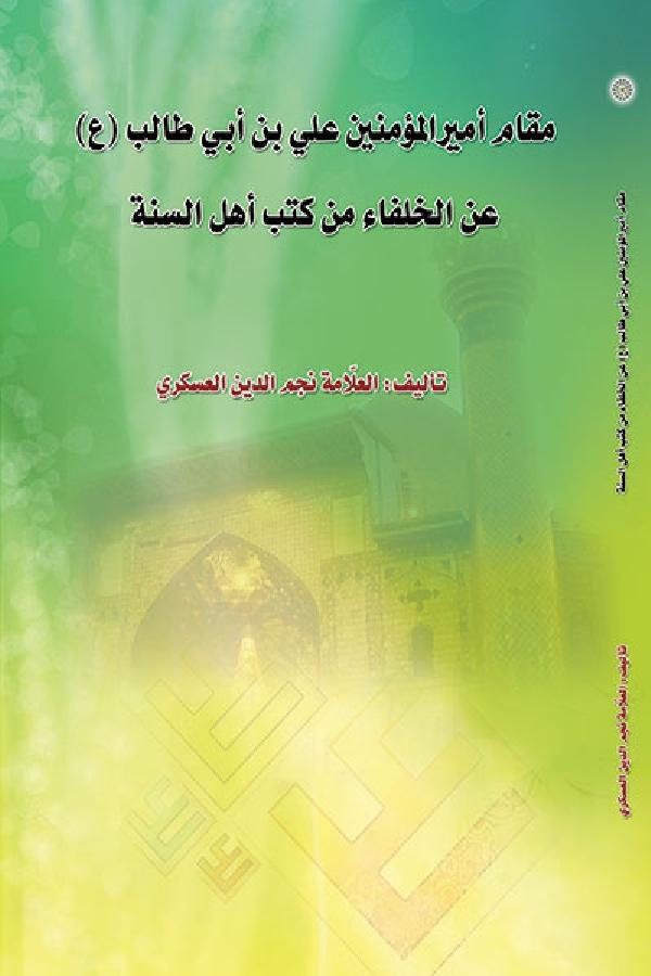 مقام-أميرالمؤمنين-عليّ-بن-أبي-طالب-عليه-السلام-عن-الخلفاء-من-كتب-أهل-السنّة