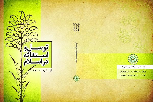 توسل-و-استغاثه-در-اسلام