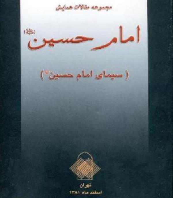 مجموعه-مقالات-همایش-امام-حسین-علیهالسلام-1-«سیمای-امام-حسین»