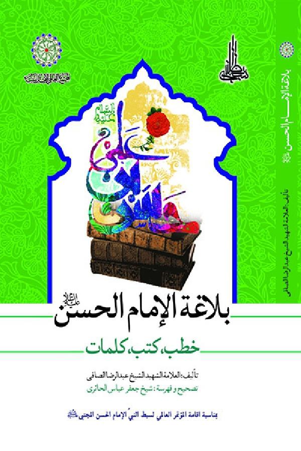 بلاغة-الامام-الحسن-علیه-السلام-خطب،-کتب،-کلمات