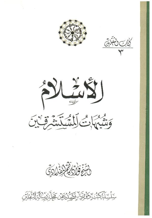 الاسلام-و-شبهات-المستشرقين