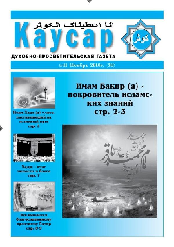 газета-каусар-36