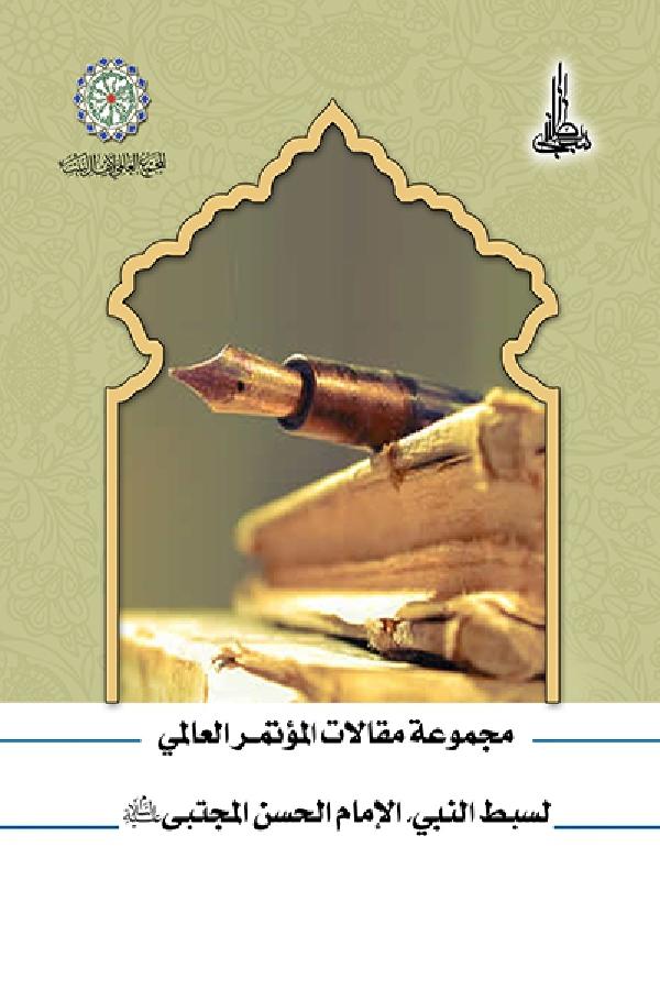 مجموعة-مقالات-المؤتمر-العالی-لسبط-النبی-الامام-الحسن-المجتبی