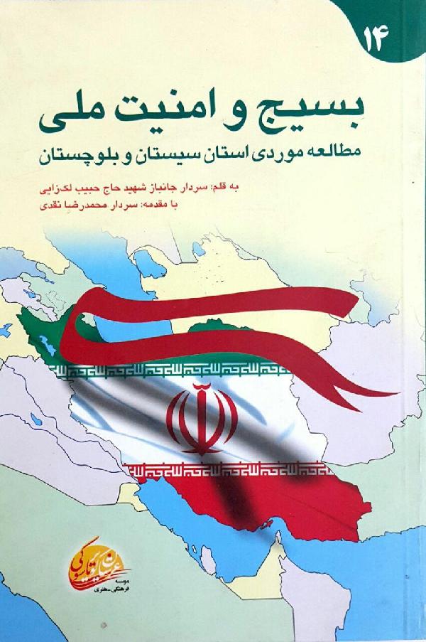 بسیج-و-امنیت-ملی-مطالعه-موردی-استان-سیستان-و-بلوچستان