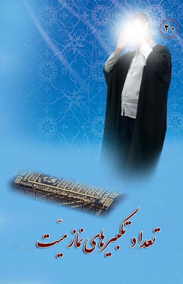 در-مکتب-اهل-بیت-علیهم-السلام-ج-20-تعداد-تکبیر-های-نماز-میت
