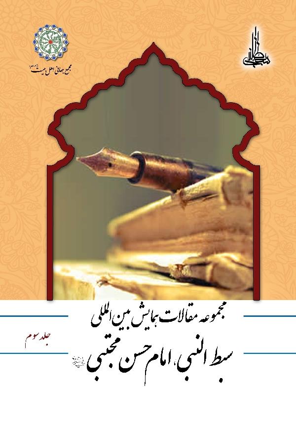 مجموعه-مقالات-همایش-بین-المللی-سبط-النبی-امام-حسن-مجتبی-علیه-السلام-جلد-سوم