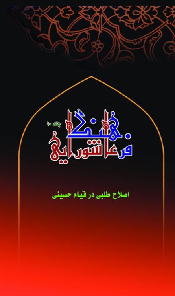 فرهنگ-عاشورایی-ـ-جلد-10-«اصلاح-طلبی-در-قیام-حسینی»