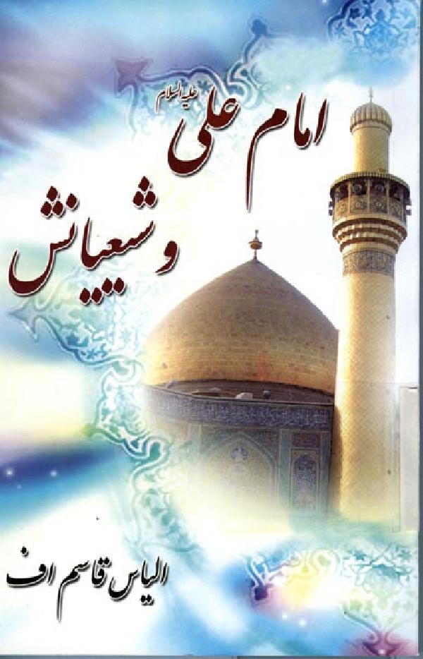 امام-علی-علیه-السلام-و-شیعیانش