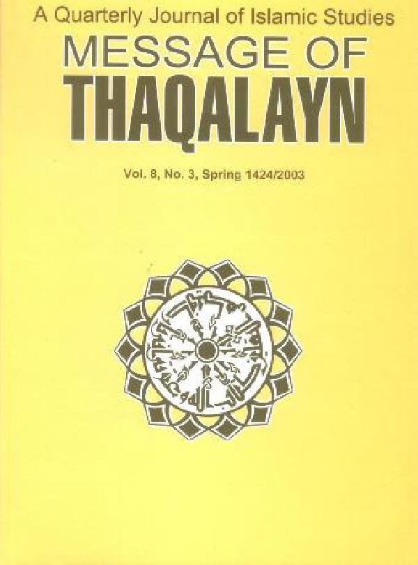 message-of-thaqalayn-vol-8-no-3