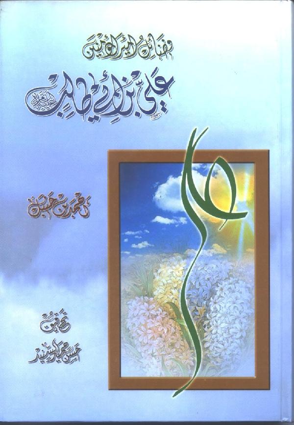 فضائل-أميرالمؤمنين-علي-بن-ابيطالب-عليهالسلام