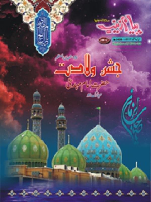 پیام-زینب-شمارہ-245،246
