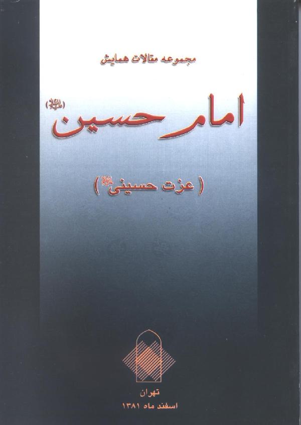 مجموعه-مقالات-همایش-امام-حسین-علیهالسلام-2-«عزت-حسینی»
