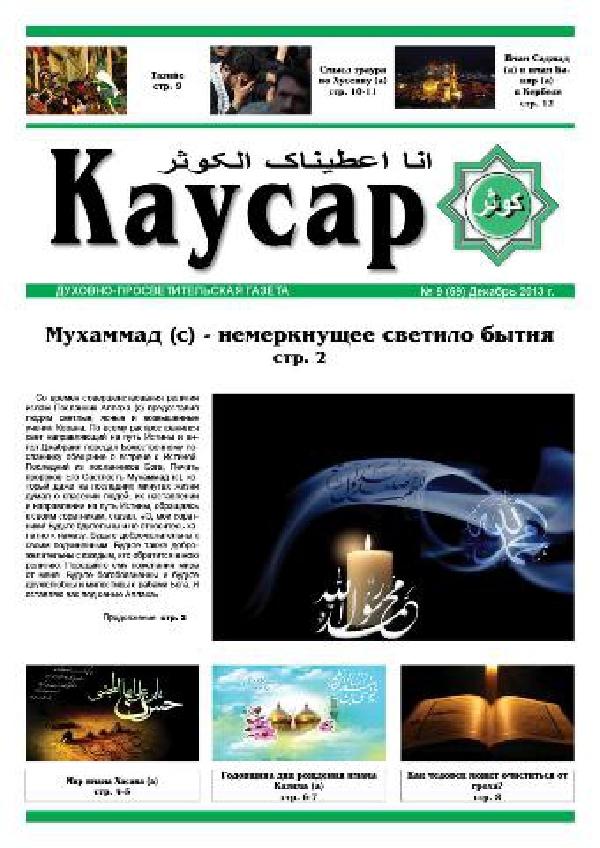 газета-каусар-69
