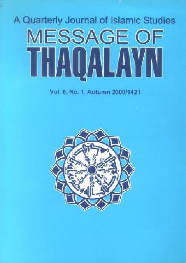 message-of-thaqalayn-vol-6-no1