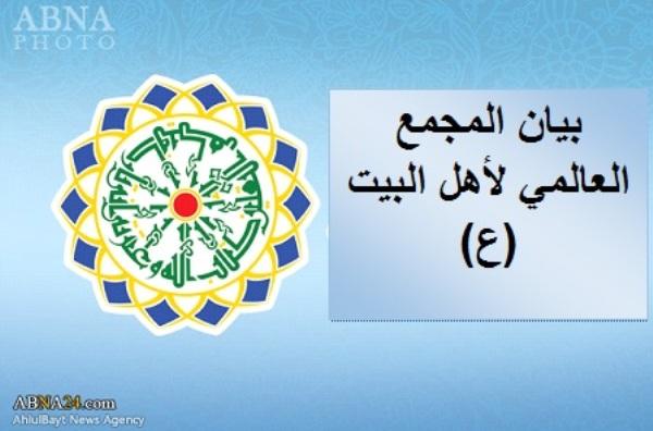 بيان المجمع العالمي لأهل البيت (ع) بمناسبة يوم القدس العالمي 1442 هـ