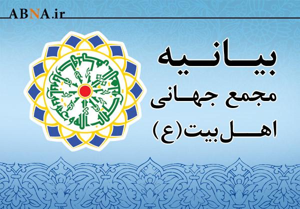 Заявление Всемирной Ассамблеи Ахль-аль-байт (мир им), по поводу всемирного дня Кудса