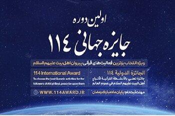 ارسال بیش از پانصد اثر به دبیرخانه جایزه جهانی ۱۱۴ / آغاز داوری در مرحله نهایی