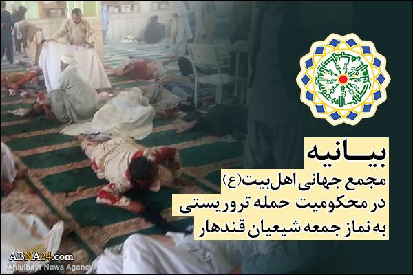 مجمع جهانی اهل بیت(ع): جنایت قندهار نشان از هدفمند بودن جنایتها برای نسل کشی شیعیان دارد