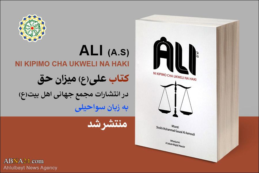 """""""Ali (a.s); Mizanu'l- Hak"""" Adlı Kitap Svahili Dininde Yayınlandı"""