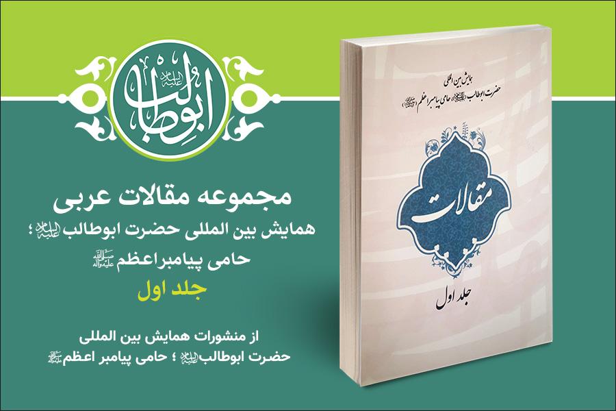 حضرت ابوطالب (ع) بین الاقوامی سیمینار کی کاوشوں کا تعارف/ 5۔ عربی مقالات کی پہلی جلد