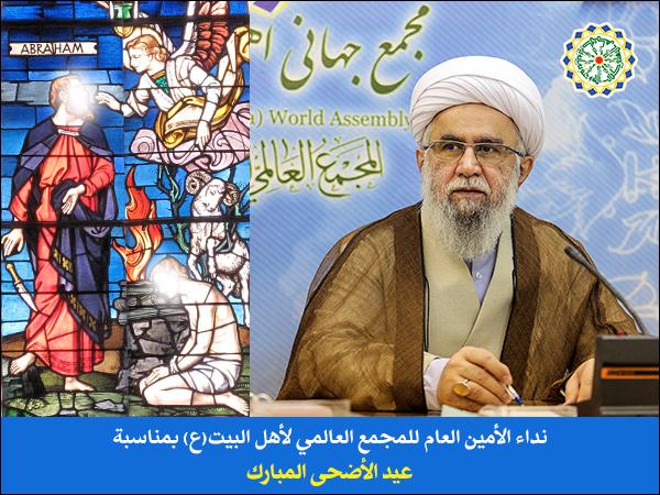 نداء الأمین العام للمجمع العالمي لأهل البیت(ع) بمناسبة عیدالأضحی المبارك