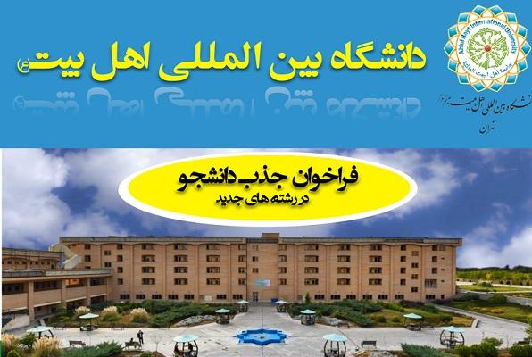 دانشگاه بینالمللی اهل بیت(ع) برای ترم جدید دانشجو میپذیرد