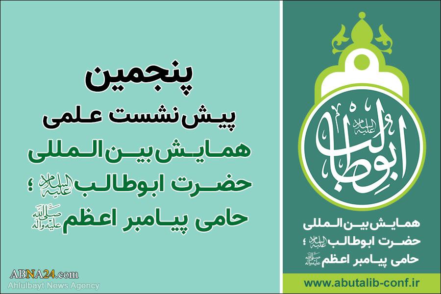 پنجمین پیش نشست همایش حضرت ابوطالب(ع) برگزار شد