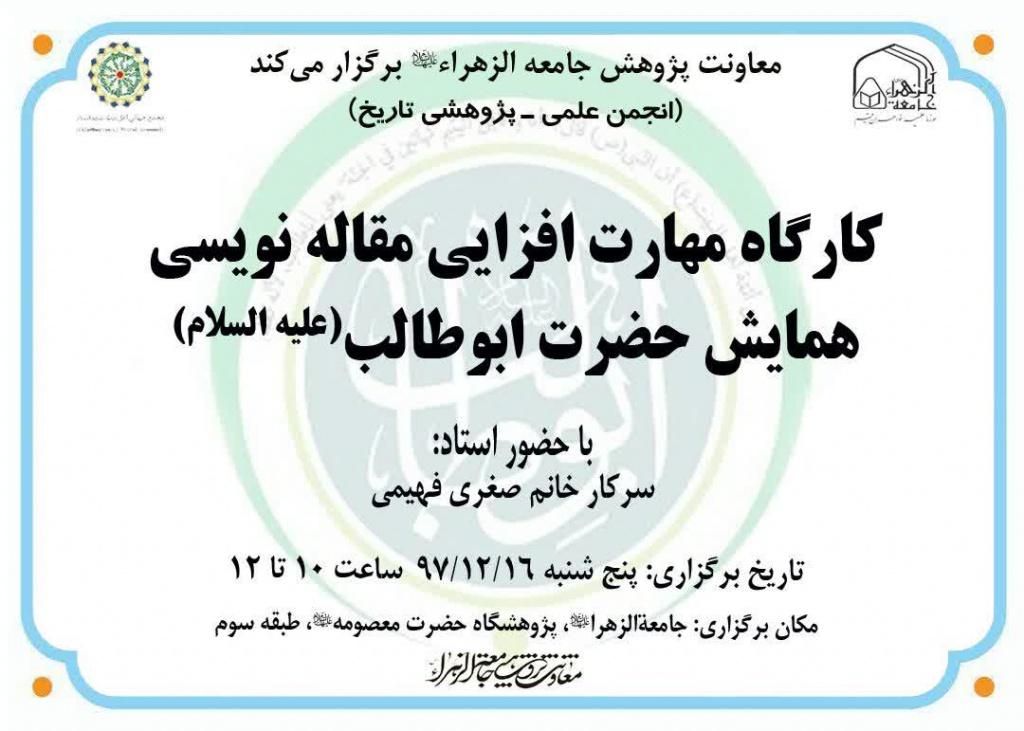 دومین پیش نشست همایش حضرت ابوطالب(ع) برگزار می شود/ دو کارگاه در جامعة الزهراء(س)