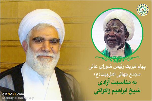 Поздравительное послание Председателя Высшего Совета Всемирной Ассамблеи Ахль аль-Байт (мир им) по случаю освобождения шейха Ибрагима Закзаки