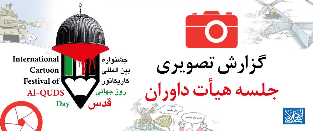 گزارش تصویری/ برگزاری جلسه هیأت داوران جشنواره بین المللی کاریکاتور روز قدس