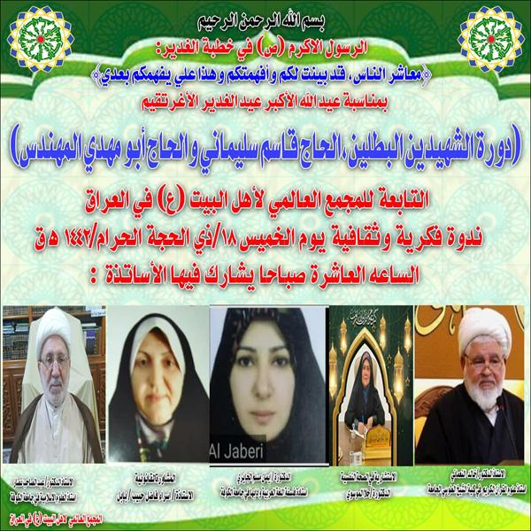 برگزاری نشست توسط مجمع اهلبیت(ع) عراق به مناسبت عید غدیر + پوستر