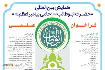 فراخوان کنگره شعر «حضرت ابوطالب» اعلام شد + پوستر