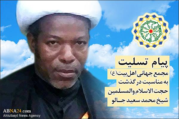 پیام تسلیت مجمع جهانی اهلبیت(ع) به مناسبت درگذشت روحانی فعال شیعه گینه کوناکری