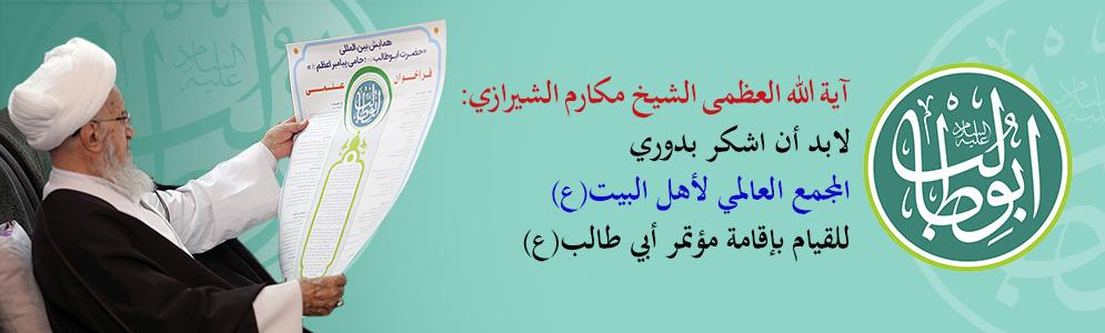 همایش ابوطالب عربی