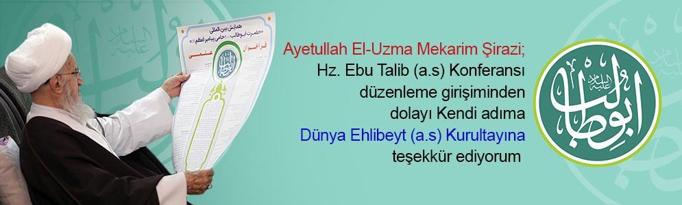 همایش ابوطالب ترکی