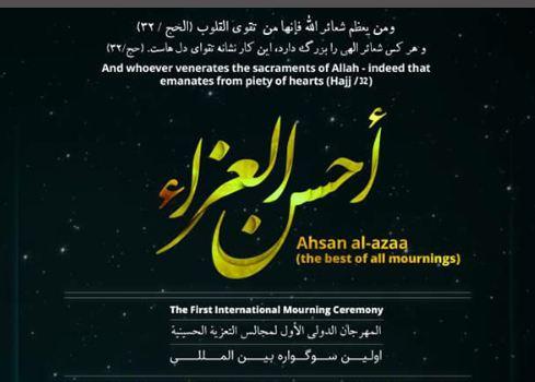 برگزاری اولین سوگواره بین المللی «احسن العزاء» توسط مجمع جهانی اهلبیت(ع) + پوستر