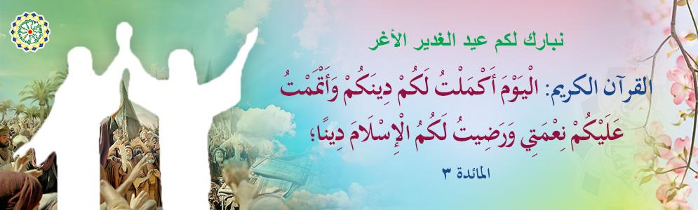 Eid Ghadir Khom AR