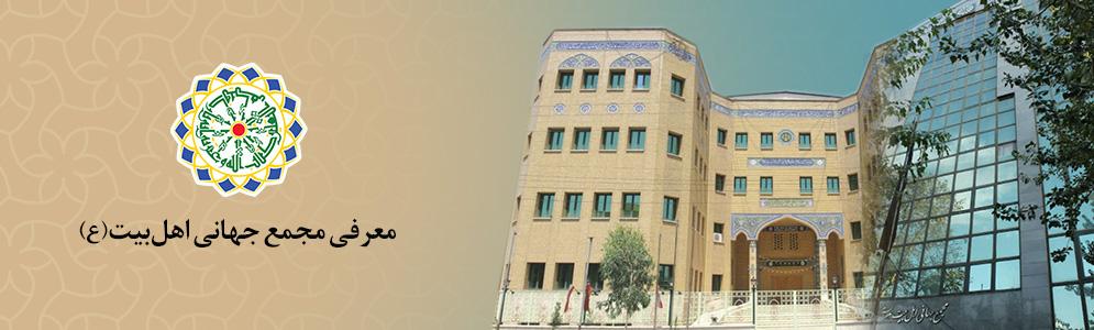 مجمع جهانی اهل بیت علیهم السلام در عرصه اقتصاد و امور حمایتی