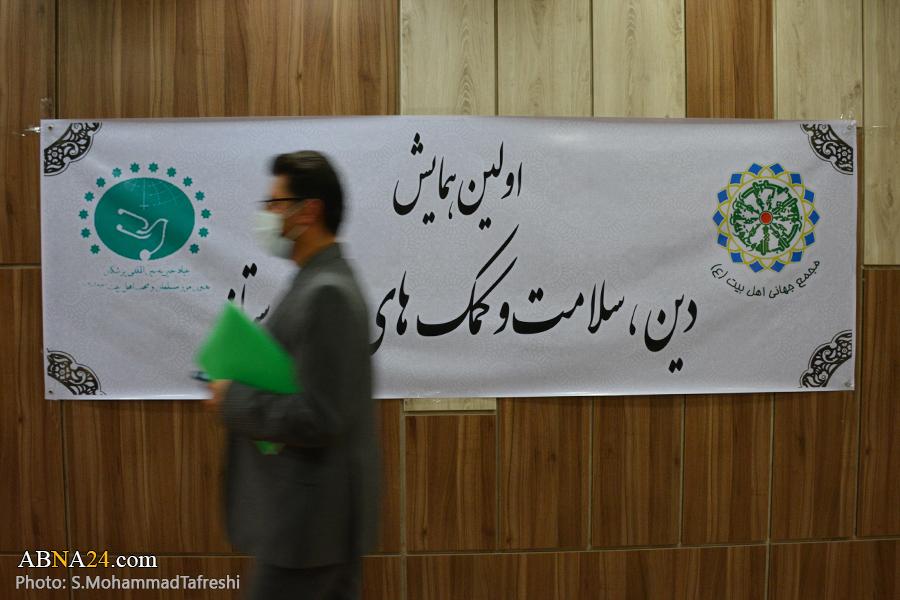 """Foto Haber / """"Din, Sağlık ve İnsani Yardımlar"""" Adlı Konferansın İlki"""