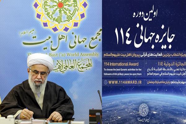114 قرآنی ورلڈ ایوارڈ کے انعقاد کے سلسلے میں اہل بیت(ع) عالمی اسمبلی کے سیکرٹری جنرل کا پیغام