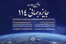 Первый тур «Всемирная премия 114» проводится Всемирной Aссамблеей Ахль аль-Байт (мир им)