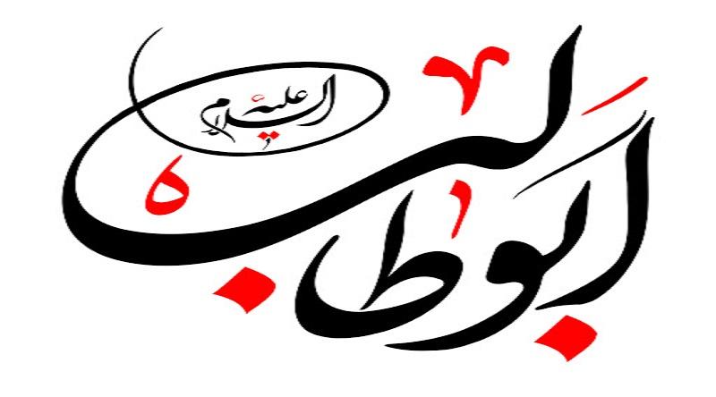 حضرت ابوطالب(ع)؛ حجت خدا و وصی پیامبران الهی