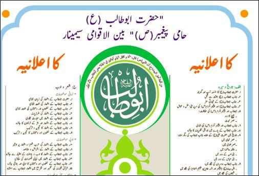 ''حضرت ابوطالب (ع) حامی پیغمبر اعظم(ص)'' بین الاقوامی کانفرنس میں علمی سرگرمیوں کی دعوت