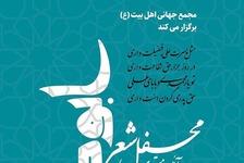 محفل شعر «آئین مستوری شعر ابوطالب» برگزار میشود + پوستر