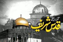 کنگره بین المللی قدس شریف برگزار میشود + پوستر
